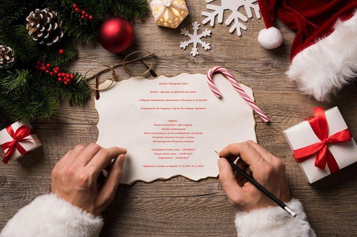Оферта Коледа Хотел Панорама Варна