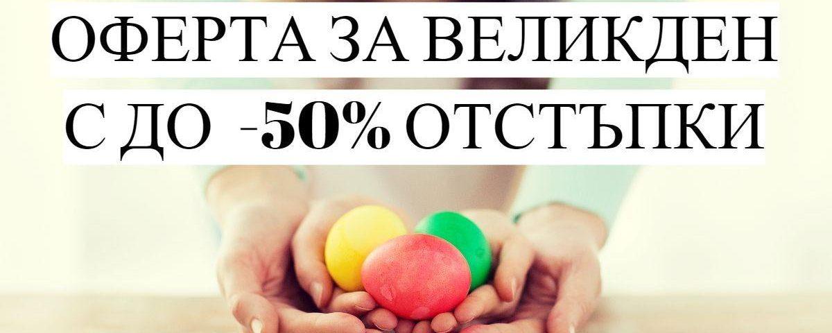 spetsialna-oferta-za-pochivka-za-velikden-prez-2020-v-Bulgaria-04